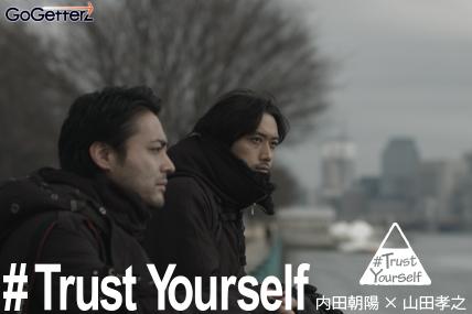 タカハシヒロユキミツメ氏がアートワークを担当した内田朝陽氏と山田孝之氏が共同プロデュースをしたロードムービー「#Trust Yourself」