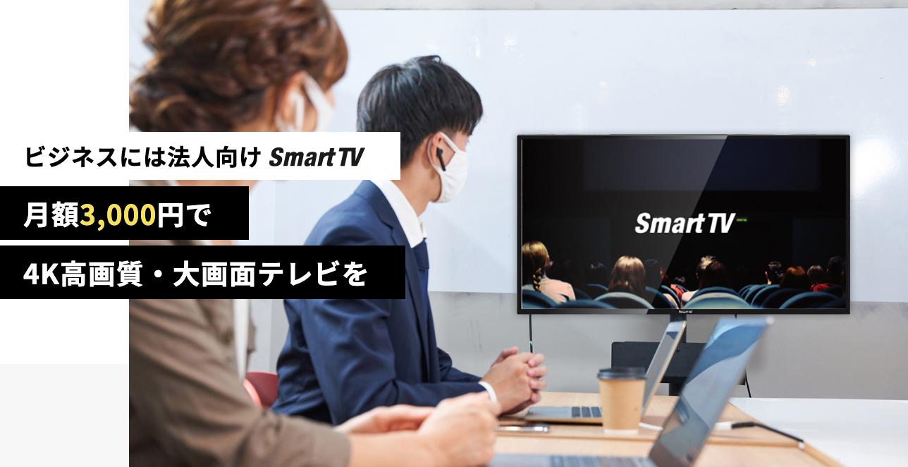 法人向けテレビのサブスクサービス「Smart TV for Business」