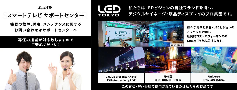 LED TOKYO