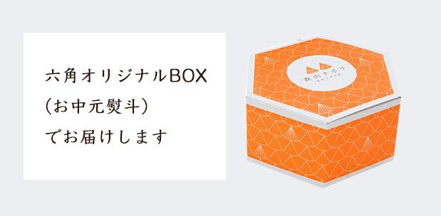 オリジナルギフトボックス