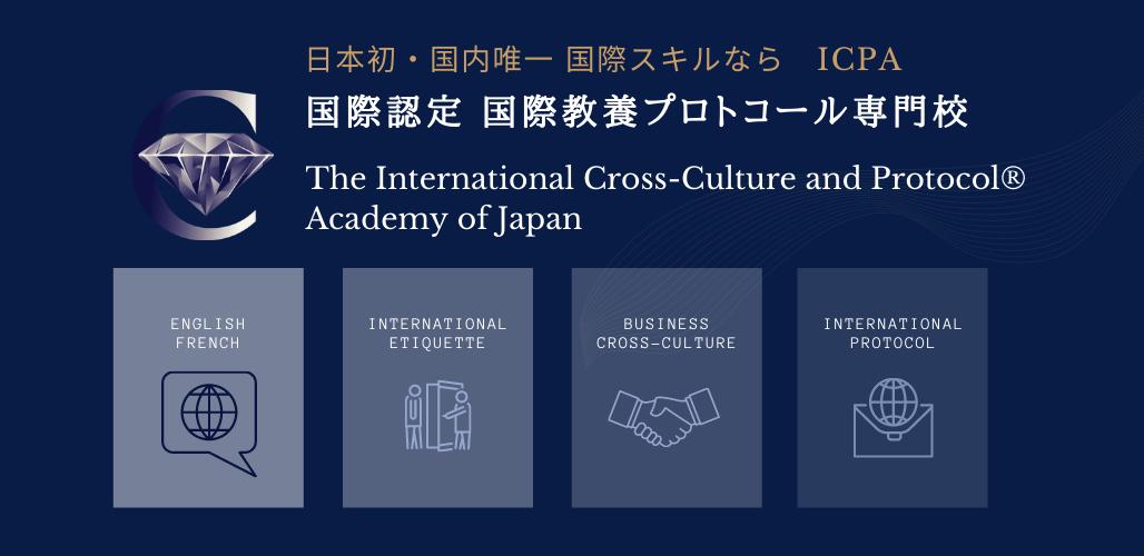 日本初・唯一の国際総合スキル専門校ICPA