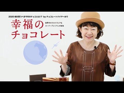 【日本初上陸】ウルトラレア&スーパープレミアムな世界のローカルチョコ・ストーリーチョコが満載。フェリシモ「幸福のチョコレート2020」がウェブ予約を開始