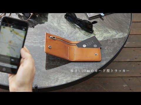 これでもう失くさない!たった1.28mm、クレジットカードサイズの極薄カード型トラッカー「FINDORBIT」