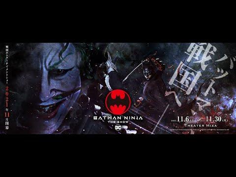 バットマンシリーズ日本初の大迫力アクション・ショー『ニンジャバットマン ザ・ショー』の本公演チケットが、2021年9月18日(土)15時より発売開始。なだぎ武のジョーカービジュアル世界初公開!