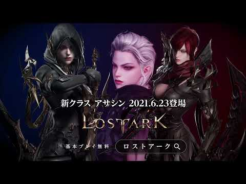 すべての人に捧げるオンラインRPG『LOST ARK』アップデートトレーラーを本日公開!新クラス「アサシン」や新アビスダンジョン、新ガーディアンレイド、ニネブ好感度などを新コンテンツをご紹介!
