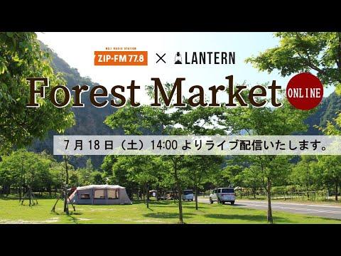 キャンプ場からYouTubeライブ配信!「ZIP-FM」とキャンプ情報メディア「LANTERN」がオンラインキャンプイベント「ForestMarket-online-」を7月18日(土)開催!