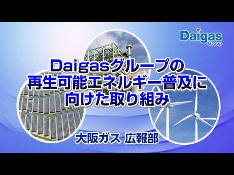 株価 大阪 ガス