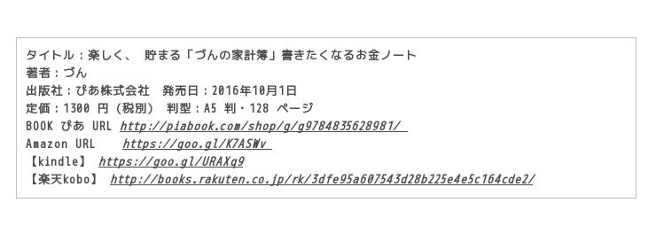 『楽しく、貯まる「づんの家計簿」書きたくなるお金ノート』電子書籍版が本日発売 http//prtimes.jp/main/html/rd/p/000000284.000011710.html