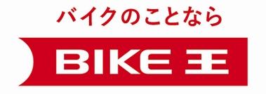 【株式会社バイク王&カンパニー】 つるの剛士さんに「ランブレッタV20 0 Special」を贈呈