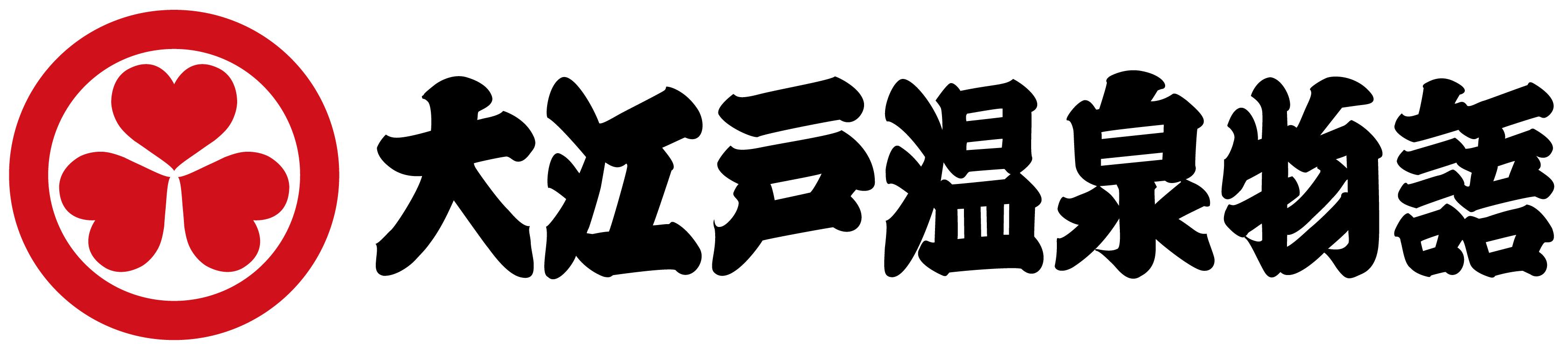 大江戸温泉物語ホテルズ&リゾーツ株式会社のプレスリリース(最新配信 ...