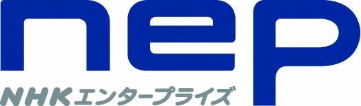 株式会社NHKエンタープライズの...