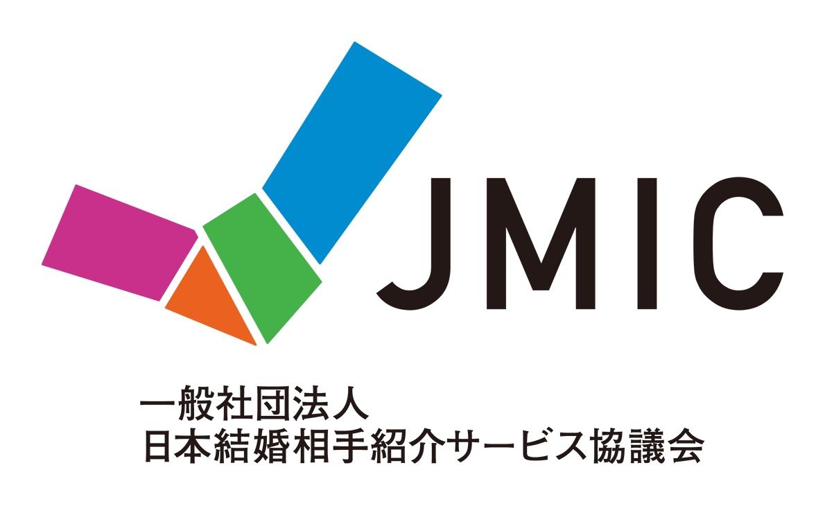 「JMIC(一般社団法人日本結婚相手紹介サービス協議会)」の画像検索結果