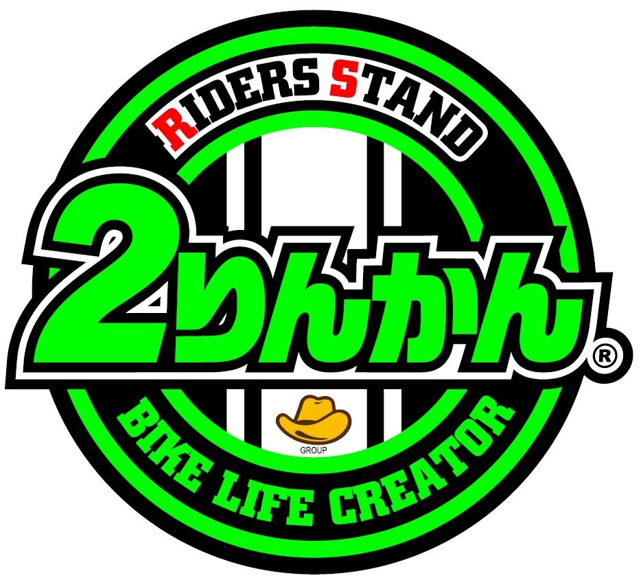 オートバイ用品専門 甲府2りんかんが2019年6月21日(金 )移転オープン