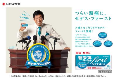 セデス(R)・ファースト」新発売&11月5日よりCM放映開始~ 「スマイ