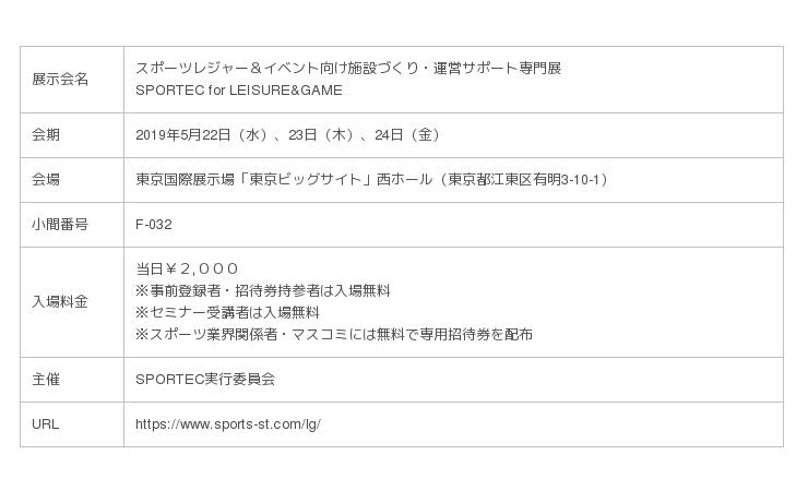 5月22日(水)より東京ビッグサイトでスタート!日本最大級のスポーツ・健康産業総合展示会「SPORTEC(スポルテック)」へカチリが登場