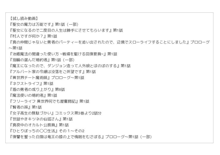 ComicWalker5周年! アンケートに答えると抽選で安彦良和氏描き下ろしQUOカード500円分プレゼント!