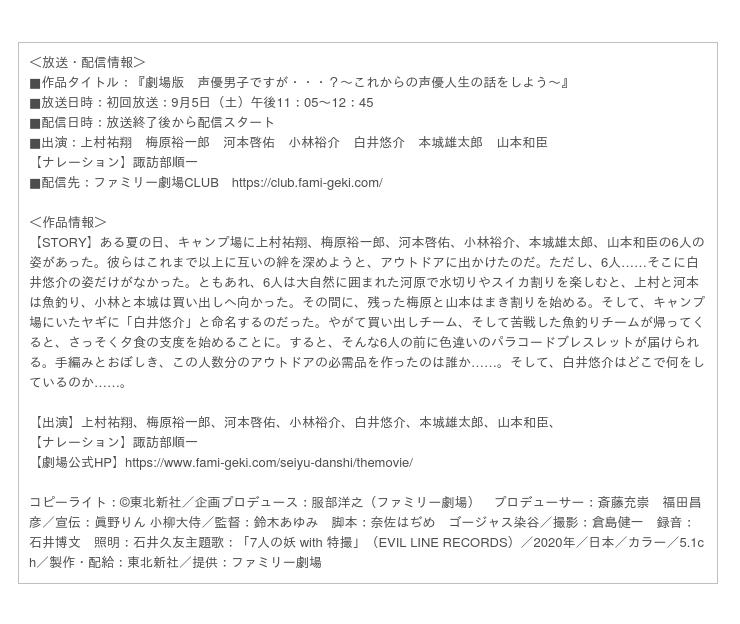 """白井悠介からのコメントも!""""未公開映像を追加して""""8月1日(土 ..."""