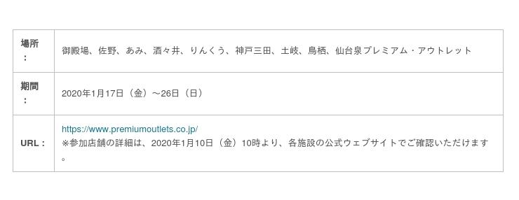 三田 アウトレット セール 2020