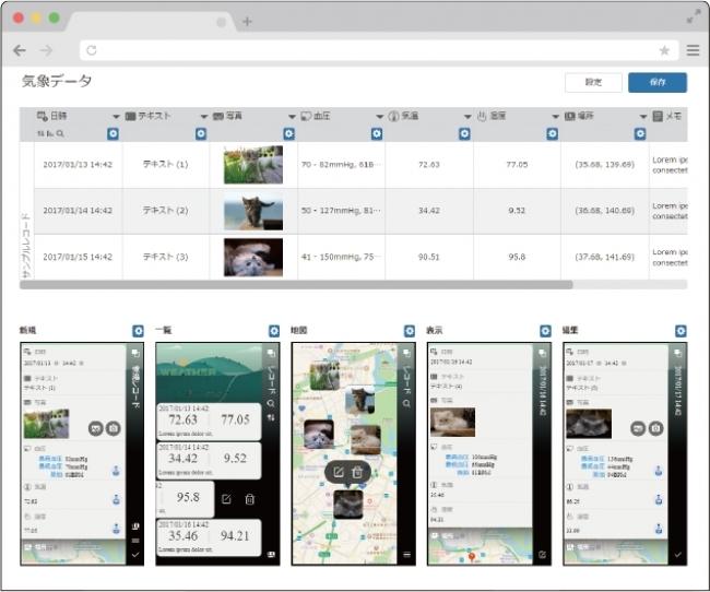 モバイルアプリ制作のイメージ