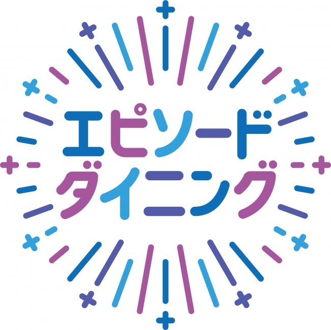 ▲「エピソードダイニング」ロゴデザイン