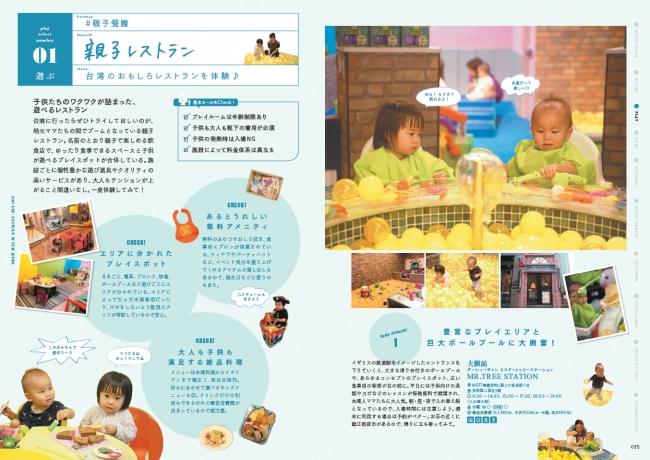 台湾人ママの間で流行している体験や店舗を掲載。通常の台湾本にはないリアルな情報が満載!