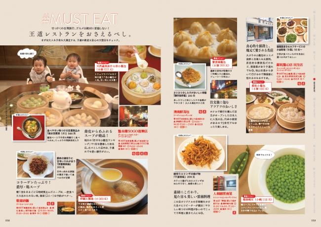 グルメ情報は子供が食べられるものを中心にしつつ、台湾に行ったら絶対に食べたい定番ものも網羅。パパやママ、三世代旅行にもうれしい内容!