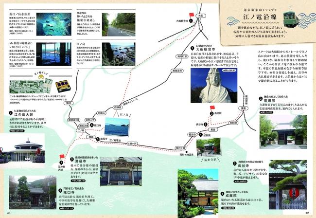 江ノ電沿線を御朱印トリップ