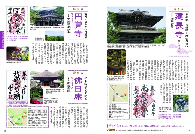 横須賀・鎌倉・三浦エリアのご紹介