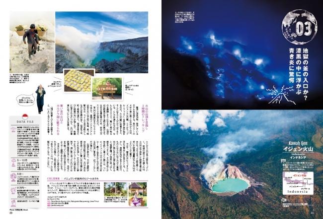 夜のトレッキングの末に出合えるイジェン火山の青い炎