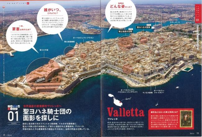 マルタ 世界遺産の要塞都市ヴァレッタも巻頭で解説しています