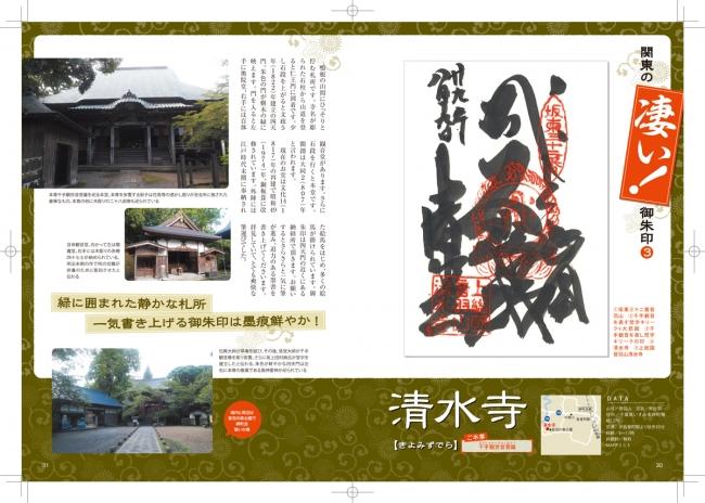 坂東三十三観音のなかでも特に達筆な千葉県の清水寺。  お寺までのアクセスや敷地内での楽しみ方をわかりやすく紹介しています。  (『御朱印でめぐる関東の百寺』より)