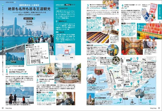 香港で歩きたいエリアを詳細モデルプランと地図入りで紹介