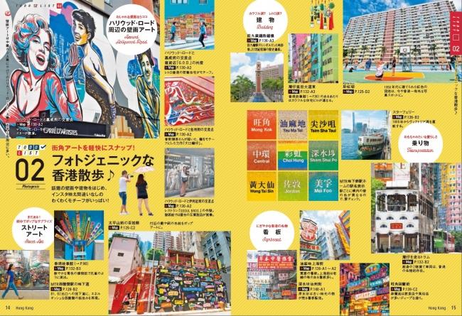 フォトジェニックな街角アートを巡って旬の香港を楽しもう!