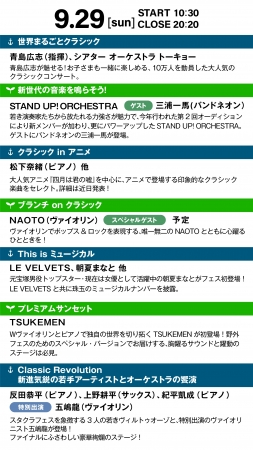 9月29日(日)「STAND UP! CLASSIC FESTIVAL 2019」ステージラインナップ