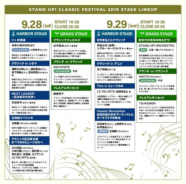 「STAND UP! CLASSIC FESTIVAL 2019」ステージラインナップ