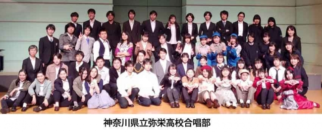 神奈川県立弥栄高校 合唱部