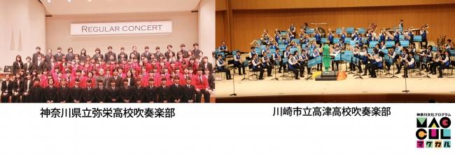 (左から)神奈川県立弥栄高校吹奏楽部、川崎市立高津高校吹奏楽部