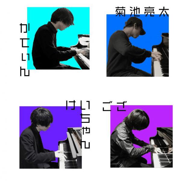 ピアノ けい ちゃん