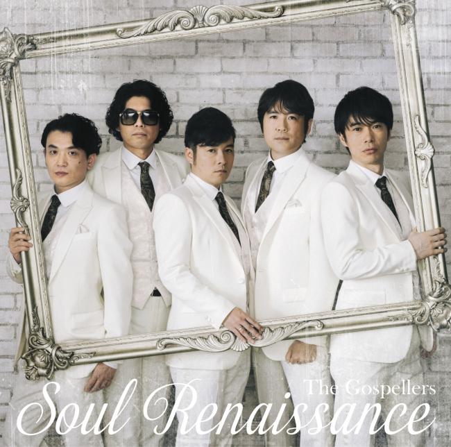 ゴスペラーズ New Album「Soul Renaissance」