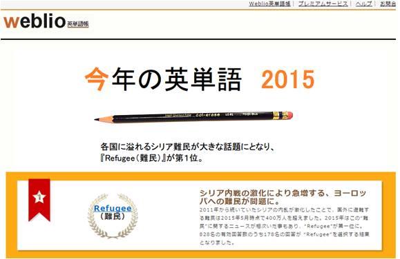 12月12日 漢字の日 の裏企画 国内最大級のオンライン辞書 Weblio英和 和英辞典 会員に調査 今年の英単語 15 ウェブリオ株式会社のプレスリリース