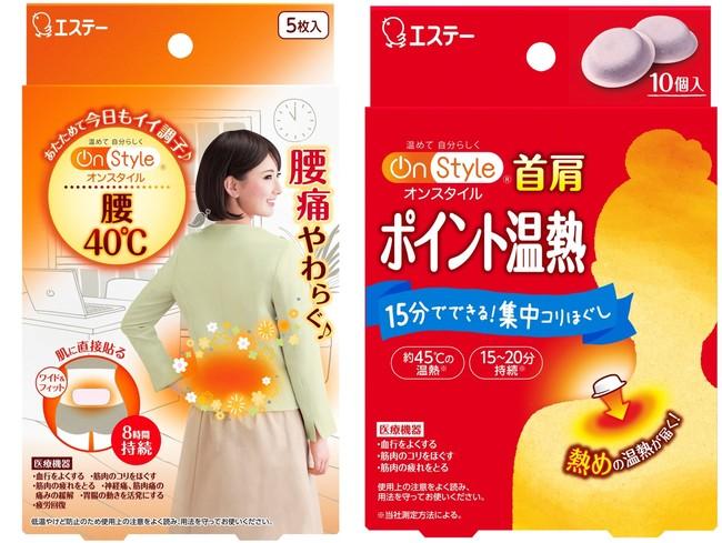 (左)「On Style 腰40℃」、(右)「On Style 首肩ポイント温熱」