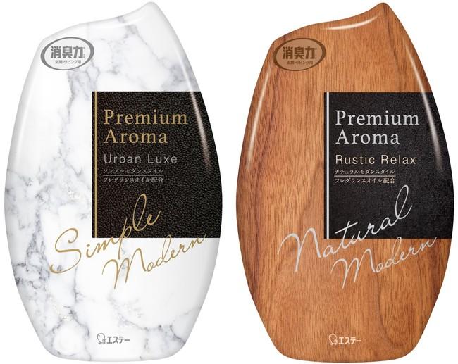 (左)「アーバンリュクス」の香り、(右)「ラスティックリラックス」の香り