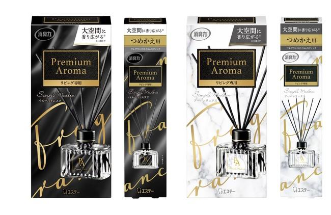 (商品左から)「消臭力 Premium Aroma Stick リビング専用 本体・つめかえ」〈ベルベットムスク〉、〈アーバンリュクス〉