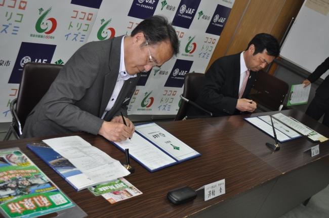 【JAF大阪】和泉市とJAFが観光に関する協定を締結しました。