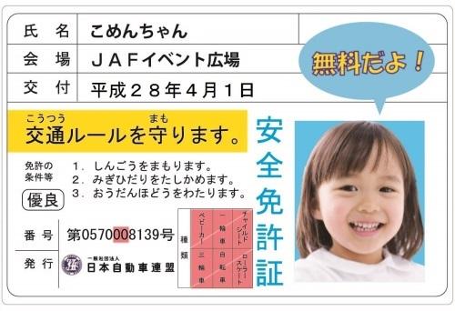 子ども安全免許証イメージ
