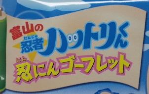 【JAF富山】ひみ番屋街ゴールデンウイークスペシャル