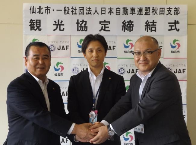 左から青柳市議会議長、  飯野JAF秋田支部事務所長、  門脇仙北市長
