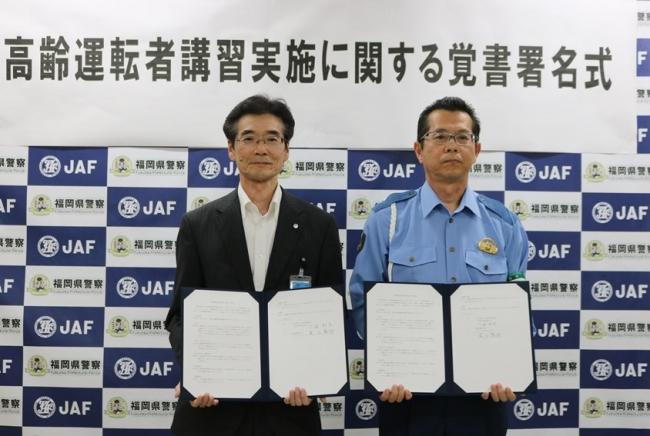 (左)JAF福岡支部 川述事務所長 (右)県警 尾上交通部長