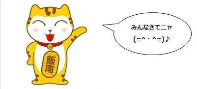 飯南町マスコットキャラクター「い~にゃん」