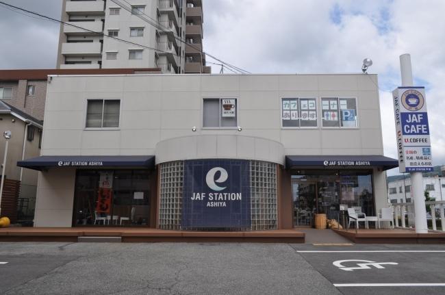 e-JAF STATION 芦屋 店舗外観